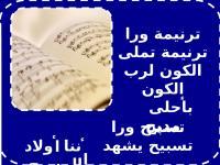 ترنيمة ورا ترنيمة (2).ppt
