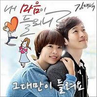 Kim Jae Suk - Only U Can Hear OST Can You Hear Hy Heart.mp3