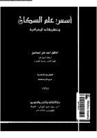 اسس علم السكان .pdf