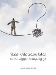 لماذا تعتمد على الحظ - فن وعلم اتخاذ القرارات الصائبة.pdf