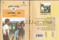 327 - حب وخيط احمر.pdf