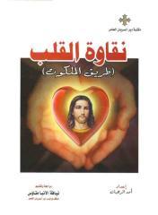 نقاوة القلب طريق الملكوت.pdf