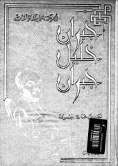 المجموعة الكاملة لمؤلفاة جبران خليل جبران --- جمع وتقديم انطوان القوال .pdf
