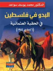 البدو في فلسطين في الحقبة العثمانية.pdf