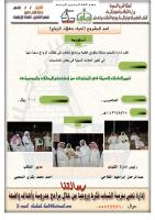 تقرير - زواج حسن الهيلي.pdf