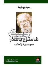 gaston_bachelar_nahwa_nadharia_li_al-adab.pdf