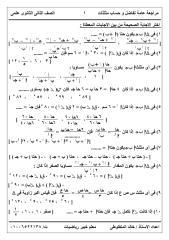مراجعة $عامة تفاضل و حساب 2ث1علمى.pdf