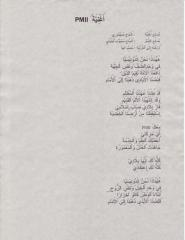 00 Lirik Lagu Mars PMII - Arabic version - harokat.PDF