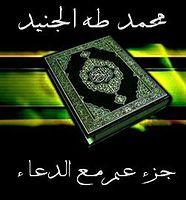 15 - Surah ash-Shams.mp3