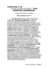 leadership34.doc