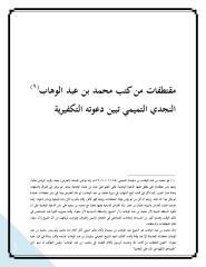 مقتطفات أقوال لمحمد بن عبد الوهاب - (الوهابية1).pdf