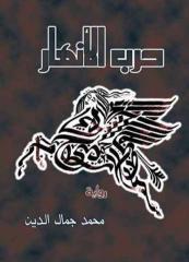 محمد جمال - حرب الأنهار.pdf