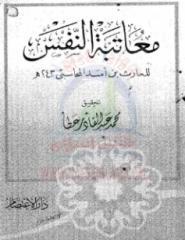 المحاسبي - معاتبة النفس.pdf