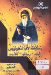 نسكيات الأنبا أنطونيوس حياته ورسائله وتعاليمه.pdf