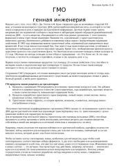 ГМО биология.doc
