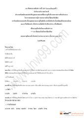 นสต.lnw99วิชาภาษาไทย ชุดที่ 2.pdf