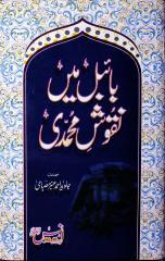 بائبل میں نقوشِ محمدی.pdf