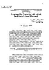 leader27.doc