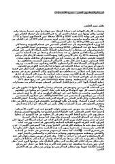 حكايا هنود - عكش 5.doc